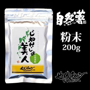 せんチャンファーム 自然薯粉2個入り 粉末 パウダー 200g 三原ブランド認定 広島県|nemuriestore