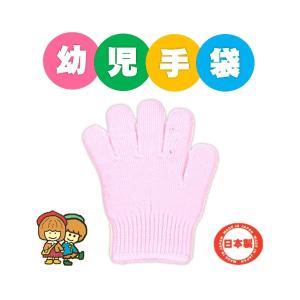 幼児手袋 こども 子供 児童 ポスト投函(送料全国一律360円)が選べます|nemuriestore