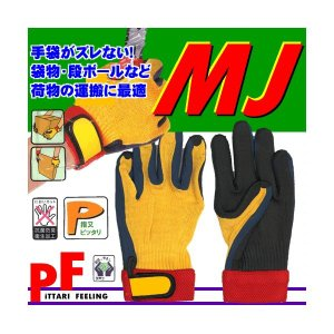 滑り止め手袋 MJ 作業用手袋 荷物運搬 引っ越し ポスト投函(送料全国一律360円)が選べます|nemuriestore