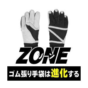 ずれにくい手袋 ZONE ゴム張り 作業用手袋 荷物運搬 抗菌・防臭 ポスト投函(送料全国一律360円)が選べます|nemuriestore
