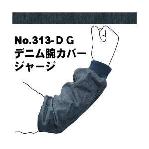 #313-DG デニム腕カバー ジャージ|nemuriestore