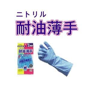 No.340 エステー ニトリル耐油薄手 1双組 作業用手袋 ゴム|nemuriestore