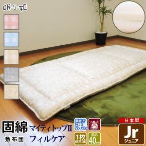 子供用寝具 敷布団 キュート 洗える ジュニア 85cm×1...