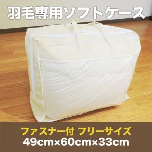 羽毛布団 ケース ソフトタイプ フリーサイズ 収納ケース 羽毛布団|nemurihime