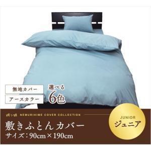 子供用寝具 敷布団カバー 無地カラー ジュニア 90cm×1...