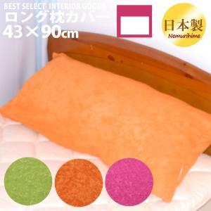 枕カバー 45×90cm ファスナー付 ビビットカラー 長座布団カバー メール便