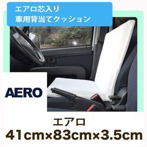 自動車 シート クッション 背当て付 パラレーヴTM 中芯 20mm 41×83cm 日本製 カー用品|nemurihime