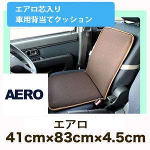 自動車 シート クッション ダブルラッセル織 背当て付 パラレーヴTM 中芯 20mm 41×83cm ダブルラッセル織 日本製 カー用品|nemurihime