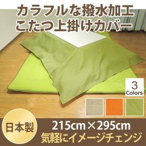 眠り姫 上掛けカバー マルチカバー ヴィジョン 215×295cm 超大判 長方形 綿100% 無地 カジュアル 日本製 こたつ布団 カバー インテリア 洗濯可の写真