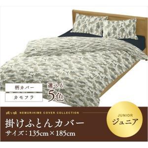 子供用寝具 掛け布団カバー ジュニア 日本製 綿100% カ...