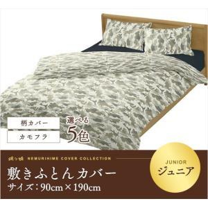 子供用寝具 敷布団カバー ジュニア日本製 綿100% カモフ...