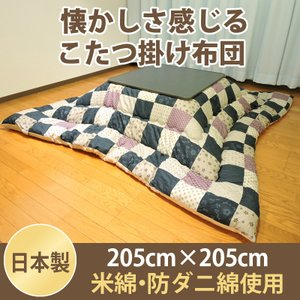 こたつ掛布団 和格子 正方形 205×205cm 抗菌 防臭 防ダニ加工 パッチワーク風 和風 掛ふとん こたつ 日本製の写真
