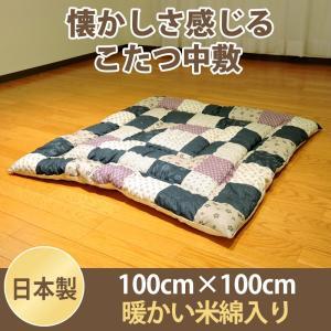 こたつ中敷布団 和格子 正方形 100×100cm パッチワーク風 和風 敷 ふとん こたつ ラグ 日本製の写真