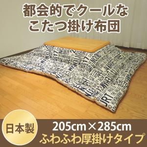 こたつ掛布団 シティ 英字柄 長方形 超大判 205×285cm  白地 英語 大判 掛ふとん こたつ 日本製の写真
