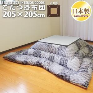 眠り姫 こたつ 掛布団 モノトーンパッチ 205×205cm 大判 正方形 モダン 綿100% 日本製 こたつ布団 単品