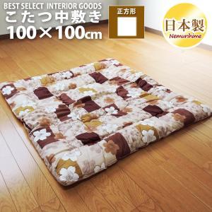 眠り姫 こたつ 中敷き ラグ 桃さくら 100×100cm 正方形 米綿入 コットン 和調 日本製 こたつ布団 単品
