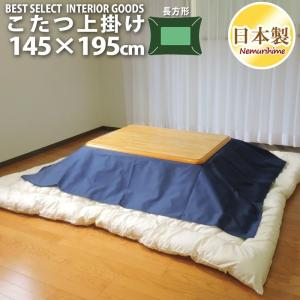 眠り姫 上掛けカバー マルチカバー デニム調 145×195cm 長方形 綿100% 無地 カジュアル 日本製 こたつ布団 カバー インテリア 洗濯可
