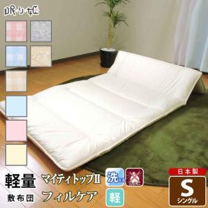 敷布団 軽量 コンパクト 洗える キュート シングル 100×200cm 六つ折り