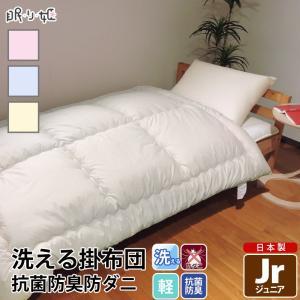 子供用寝具 掛布団 洗える ジュニア 135cm×185cm...
