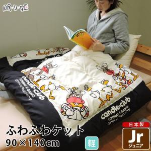 ケット 肌布団 日本製 子供用 掛け布団 90×140cm