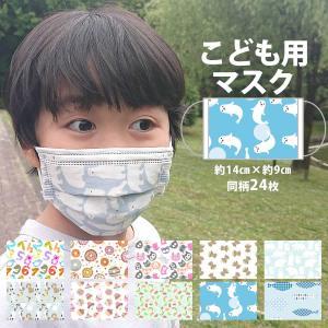 マスク 子供用 夏用 小さめ 在庫あり 送料無料 即納 使い捨て 不織布 子ども用 ウィルス対策 飛沫防止 3層構造 三層構造 三層式 プリーツ 花粉対策 24枚組 21006