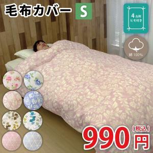 617-620 毛布カバー シングルサイズ 145×205cm KM|nemurinoheya-free