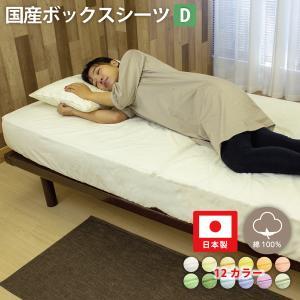 国産 日本製 ボックスシーツ ダブルサイズ 140×200×25cm|nemurinoheya-free