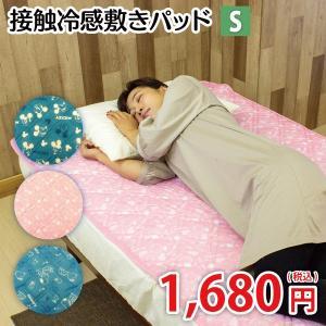 製品仕様  【商品名】  接触冷感 敷きパッド シングルサイズ  【サイズ/寸法】 (約) 100×...