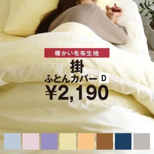 【サイズ】  (約) 190×210cm (ダブルサイズ)  【素材】  表・裏:ポリエステル100...