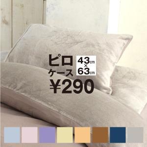 APC4363 ピローケース まくらカバー 枕カバー 43×63cm|nemurinoheya-free