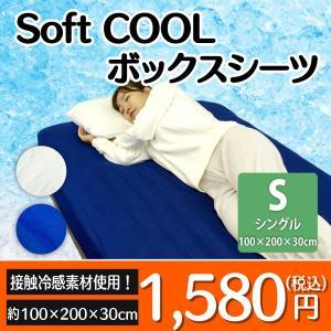 【サイズ】 (約)100×200×30cm (シングルサイズ)   【素材】 ナイロン100%  【...