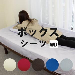 製品仕様  【商品名】 ダストブロック ボックスシーツ ワイドダブルサイズ  【サイズ/寸法】 (約...