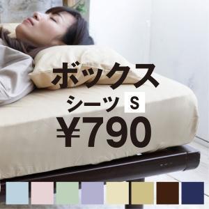製品仕様  【商品名】 ボックスシーツ シングルサイズ  【サイズ/寸法】 (約)100×200×3...