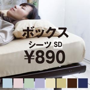 製品仕様  【商品名】 ボックスシーツ セミダブルサイズ  【サイズ/寸法】 (約)120×200×...
