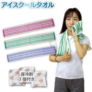 【ネコポス】 ice-towel2019 アイスクールタオル 保冷剤付 16×108cm NT|nemurinoheya-free