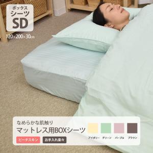 製品仕様  【商品名】 ダルブラ ボックスシーツ セミダブルサイズ  【サイズ/寸法】 (約)120...