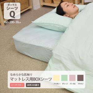 製品仕様  【商品名】 ダルブラ ボックスシーツ クイーンサイズ  【サイズ/寸法】 (約)160×...