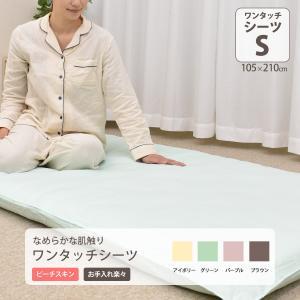 製品仕様  【商品名】 ダルブラ ワンタッチシーツ シングルサイズ  【サイズ/寸法】 (約)105...
