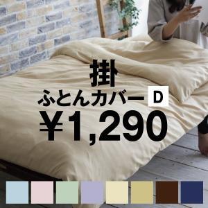 掛けふとんカバー ダブルサイズ 190×210cm KFC0190|nemurinoheya-free