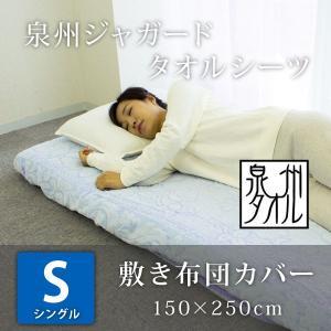 製品仕様:  【商品名】 泉州ジャガード タオルシーツ シングルサイズ  【サイズ/寸法】 (約)1...