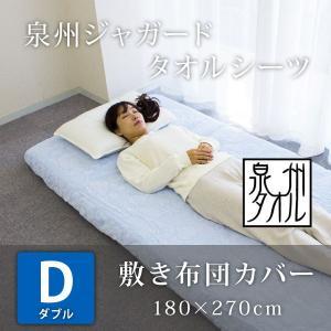泉州 タオルシーツ ダブルサイズ 180×270cm ジャガードタオル|nemurinoheya-free