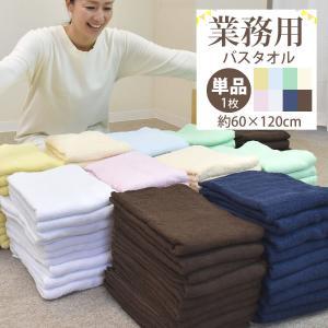 【製品仕様】 【 商品名】 業務用バスタオル  【サイズ/寸法】 (約) 60×120cm  【素材...