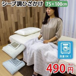 QK2109 シープ調 ひざ掛け 75×100cm KJ|nemurinoheya-free