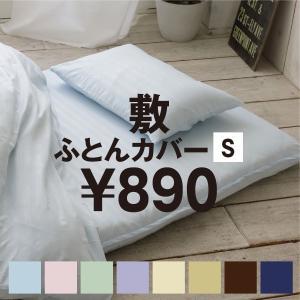 製品仕様  【商品名】 敷ふとんカバー シングルサイズ  【サイズ/寸法】 (約)105×210cm...