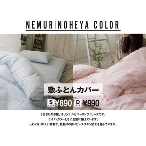 敷ふとんカバー シングルサイズ 105×210cm SFC1105 nemurinoheya-free 02