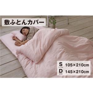 敷ふとんカバー シングルサイズ 105×210cm SFC1105 nemurinoheya-free 06