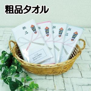 粗品タオル 袋入り 名刺ポケット付き SNT21|nemurinoheya-free