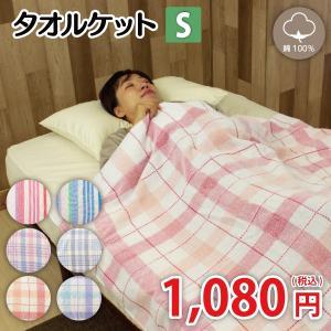 タオルケット シングルサイズ 130×180cm・TK530193-530196
