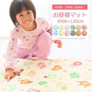 【商品名】 お昼寝布団マット  【サイズ/寸法】 (約)68×120cm 厚さ:(約)2.5cm  ...