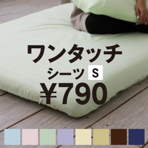 製品仕様  【商品名】 ワンタッチシーツ シングルサイズ  【サイズ/寸法】 (約)105×210×...